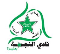 Escudos de fútbol de Arabia Saudí 41